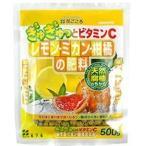 レモン・ミカン・柑橘の肥料 ( 500g )