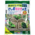 花ごころ さし芽種まきの土 ( 5L )