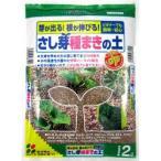花ごころ さし芽種まきの土 ( 2L )