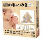 お米のおもちゃシリーズ お米のつみき いろどり ( 1セット )/ お米のおもちゃシリーズ