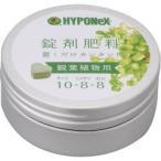 ハイポネックス 錠剤肥料 観葉植物用 ( 約70錠 ) ( 観葉植物 インテリア )