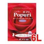猫砂 ポプリ ( 6L ) ( 猫砂 ねこ砂 ネコ砂 紙 ペット用品 )