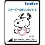 ブラザー 刺しゅうカード スヌーピーと楽しいまいにち ( 1コ入 )/ ブラザー(ミシン)