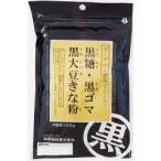 黒糖・黒ゴマ・黒大豆きな粉 ( 100g )