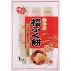 マルシン 杵つき福ふく餅 ( 1kg )