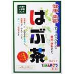 山本漢方 はぶ茶 ( 10g*30包 )