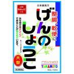 (第3類医薬品)山本漢方 日本薬局方 げんのしょうこ分包 ( 3.3g*64包 )