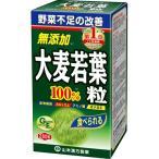 山本漢方 青汁 大麦若葉粒 100% ( 280粒 )