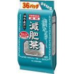 お徳用 減肥茶 ( 8g*36包 ) ( お茶 )