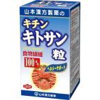 山本漢方 キチンキトサン粒100% ( 280粒 )