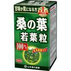 山本漢方 桑の葉粒 100% ( 280粒 ) ( サプリ サプリメント )
