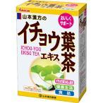 山本漢方 イチョウ葉エキス茶 ( 10g*20包 )