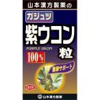 山本漢方 ガジュツ 紫ウコン粒 100% ( 280粒 )