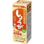山本漢方 しょうが粉末100% すりおろし生姜エキス入り ( 25g )/ 山本漢方