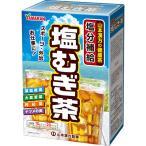 山本漢方の健康茶 塩むぎ茶 ( 10g*パック )