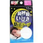 鼻呼吸でいびき防止テープ ( 12枚入 )