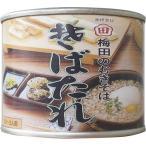 (訳あり)梅田食品 そばたれ缶詰 ( 225g )