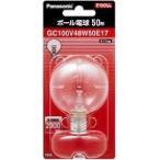 パナソニック ボール電球 50W形 クリア GC100V48W50E17 ( 1コ入 ) ( 白熱電球 )