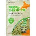 7種野菜入り 小粒ボーロ ( 56g ) ( 犬 ボーロ 国産 )