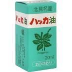 ハッカ油 ボトル ( 20mL ) ( エッセンシャルオイル )