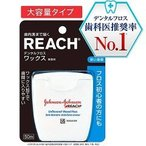 リーチ デンタルフロス ワックス 無香料 ( 50m )/ REACH(リーチ) ( 歯ブラシ デンタルフロス 口臭予防 )