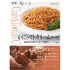 nakato 麻布十番シリーズ かにトマトクリームソース 国産紅ずわいがに使用 ( 140g )/ 麻布十番シリーズ