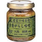 農家の味自慢 青唐がらし味噌 ( 140g )