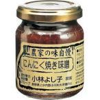 農家の味自慢 にんにく焼き味噌 ( 140g )