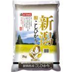令和元年産 新潟県産コシヒカリ(国産) ( 2kg )/ おくさま印 ( 米 )