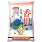 平成28年度産 おくさま印 香川県産 ひのひかり ( 5kg )/ おくさま印 ( お米 白米 )