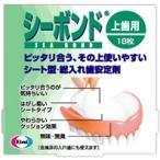 シーボンド 上歯用 ( 18枚入 ) ( デンタルケア 入れ歯安定剤 )
