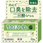 (第3類医薬品)サクロフィール ( 50錠 )/ サクロフィール