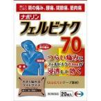 (第2類医薬品)ナボリン フェルビナク70(セルフメディケーション税制対象) ( 20枚入 )/ ナボリン