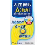 (第2類医薬品)太田胃散A 錠剤 ( 120錠 )/ 太田胃散