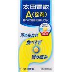(第2類医薬品)太田胃散A 錠剤 ( 300錠 )/ 太田胃散
