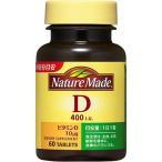 ネイチャーメイド ビタミンD 400IU ( 60粒 )/ ネイチャーメイド(Nature Made) ( サプリ サプリメント )