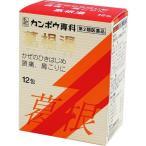 (第2類医薬品)葛根湯エキス顆粒Sクラシエ ( 12包 )