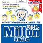 ミルトン専用容器-N型 ( 4L ) ( ミルトン 消毒器・ミルケース 赤ちゃん )