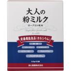 (2回分増量中)大人の粉ミルク ( 9.5g*30袋入 )