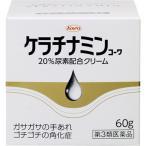 (第3類医薬品)ケラチナミンコーワ 20%尿素配合クリーム ( 60g ) /  ケラチナミンコーワ