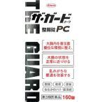 (第3類医薬品)ザ・ガードコーワ 整腸錠PC ( 160錠 )/ ザ・ガードコーワ