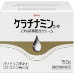 (第3類医薬品)ケラチナミンコーワ 20%尿素配合クリーム ( 150g )/ ケラチナミンコーワ