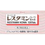 (第2類医薬品)レスタミンコーワ 糖衣錠 ( 120錠 )/ レスタミンコーワ