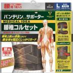 バンテリンコーワサポーター 腰椎コルセット ブラック 大きめ Lサイズ ( 1枚 )/ バンテリン