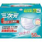 三次元マスク すこし小さめサイズ M〜S ホワイト ( 50枚入 )/ 三次元マスク