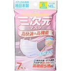 三次元マスク 小さめサイズ S ホワイト ( 7枚入 )/ 三次元マスク