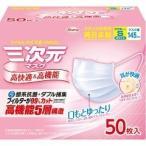 三次元マスク 小さめサイズ S ホワイト ( 50枚入 )/ 三次元マスク