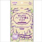 三次元 ほんのりハーブが香るマスク ラベンダーの香り ( 3枚入 )/ 三次元マスク ( マスク 風邪 ウィルス 予防 花粉対策 日本製 )