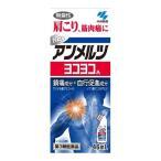 (第3類医薬品)小林製薬 ニューアンメルツヨコヨコA  無臭性 ( 46mL )/ アンメルツ