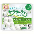 小林製薬 サラサーティ コットン100 ( 112枚入 )/ サラサーティ ( サラサーティ コットン100 )